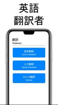 無料英和翻訳 : カメラ翻訳 スクリーンショット 5