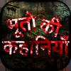ikon Hindi भुत प्रेत Horror Story