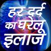हर दर्द का घरेलू इलाज Hindi Pain Removal-icoon