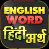 ikon English Word हिंदी अर्थ Offline Hindi