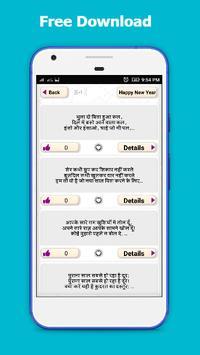 Send Hindi SMS & status collection 2019 screenshot 2