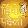 ikon Best Hindi Paheli 2019 ~ पहेली