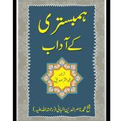 Hambistri Kay Adaab / ہمبستری کے اداب icon