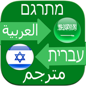 Hebrew Arabic Translator icon