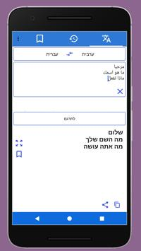 Hebrew Arabic Translator screenshot 3