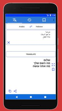 Hebrew Arabic Translator poster