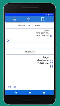 Hebrew Arabic Translator screenshot 1