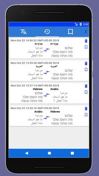 Hebrew Arabic Translator screenshot 5