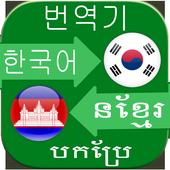Korean Khmer Translator icon