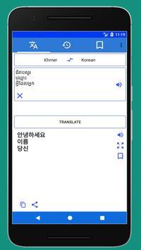 Korean Khmer Translator screenshot 1