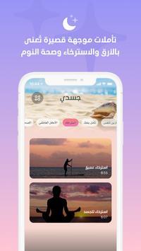 توازن - Tawazon screenshot 7