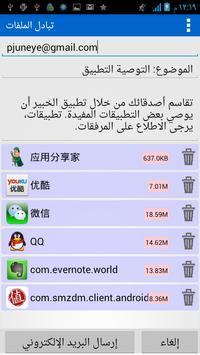 تطبيق بيت المشاركة تصوير الشاشة 1