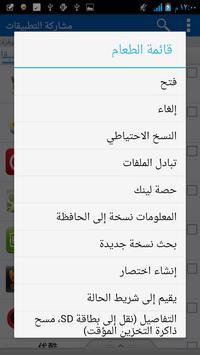 تطبيق بيت المشاركة تصوير الشاشة 3