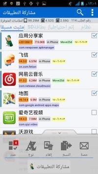 تطبيق بيت المشاركة تصوير الشاشة 4