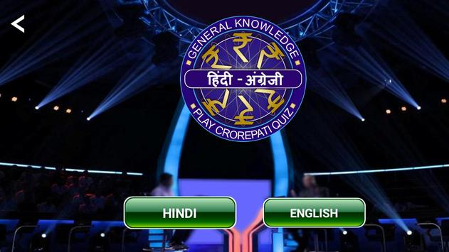 New KBC 2021 In Hindi screenshot 1