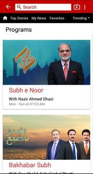92 News HD screenshot 6