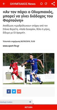 ΟΛΥΜΠΙΑΚΟΣ News screenshot 1