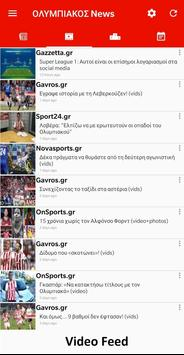 ΟΛΥΜΠΙΑΚΟΣ News screenshot 2