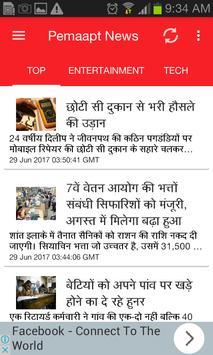 Pemaapt News (Pemaapt) screenshot 1