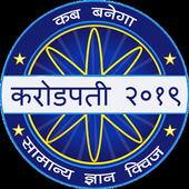 Hindi KBC 2019 icon
