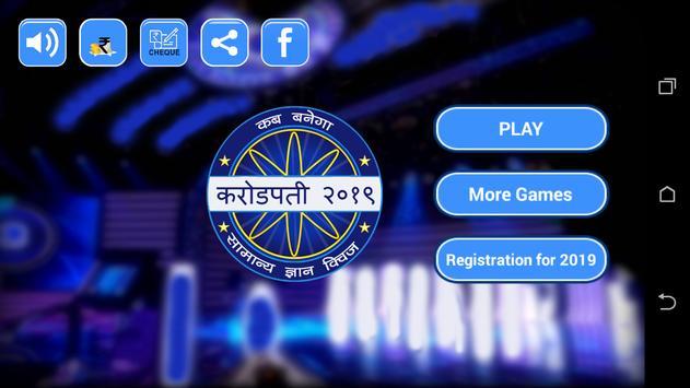 Hindi KBC 2019 poster