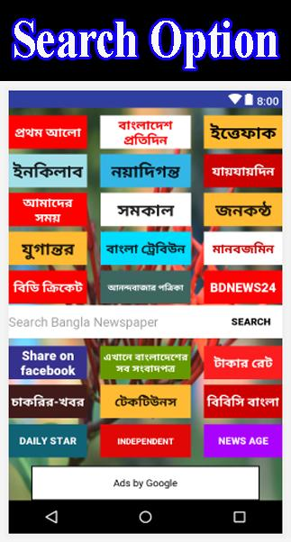 All Bangla Newspaper App & bd online newspaper for Android