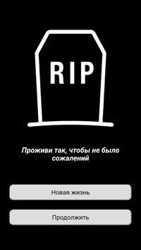 Симулятор жизни. New Life poster