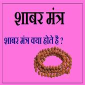 Shabar Siddhi Mantra : शाबर सिद्धि मंत्र icon
