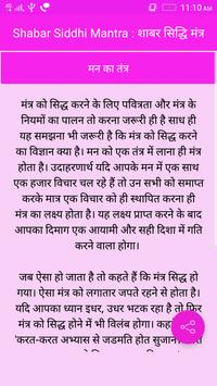 Shabar Siddhi Mantra : शाबर सिद्धि मंत्र screenshot 7