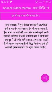 Shabar Siddhi Mantra : शाबर सिद्धि मंत्र screenshot 1
