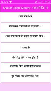 Shabar Siddhi Mantra : शाबर सिद्धि मंत्र screenshot 2