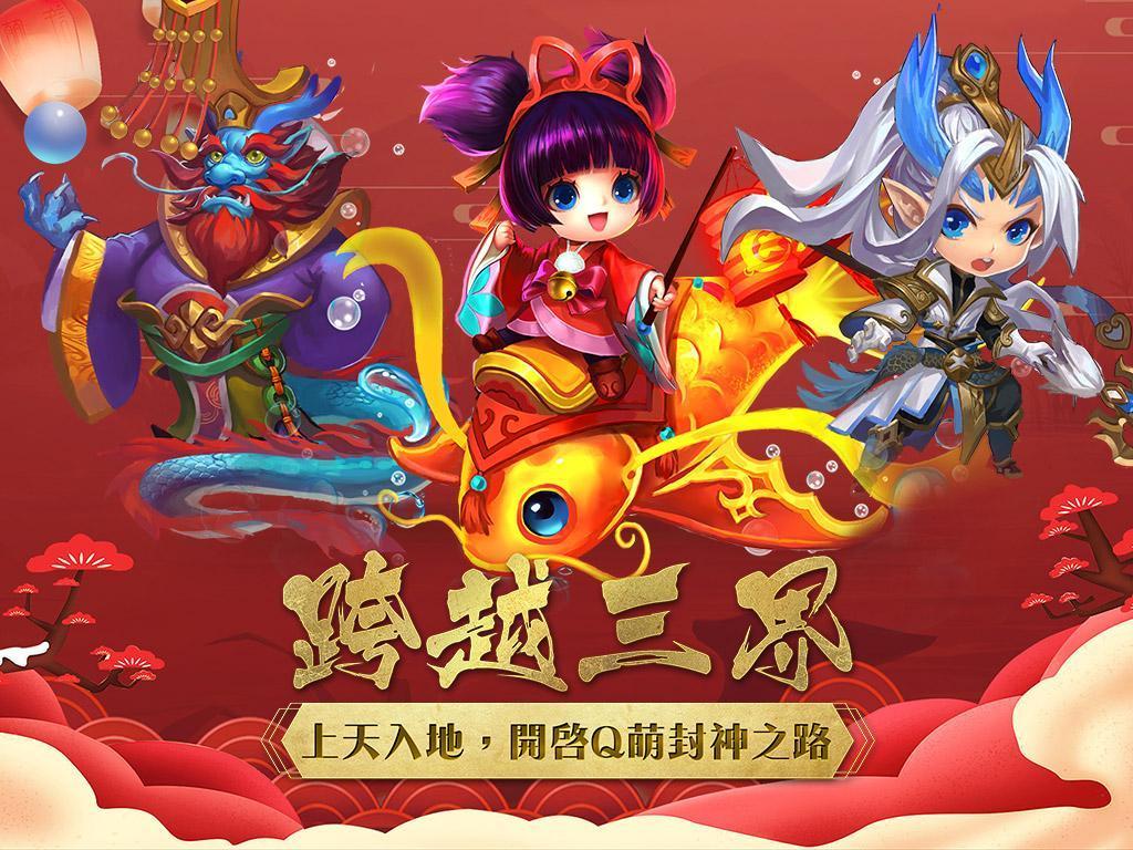封神傳奇 poster
