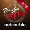 블레이드&소울 레볼루션-icoon