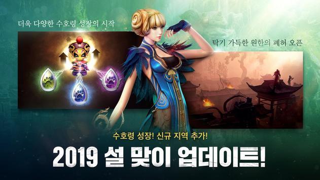 블레이드&소울 레볼루션 poster