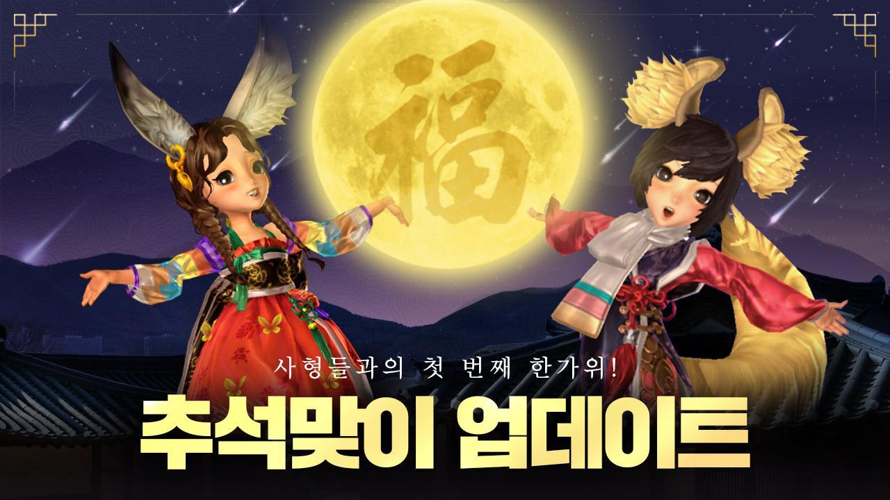 Blade & Soul: Revolution (KR) APK Download - Free Role