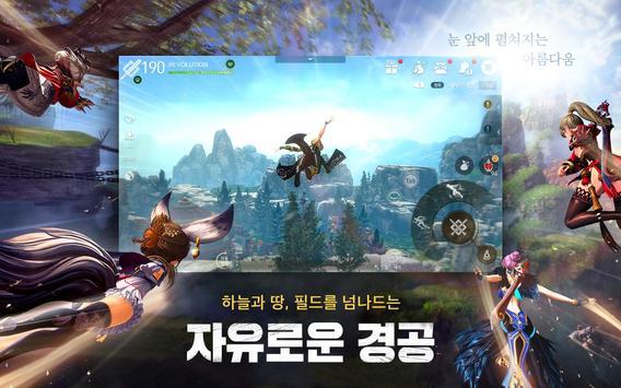 블레이드&소울 레볼루션 screenshot 17