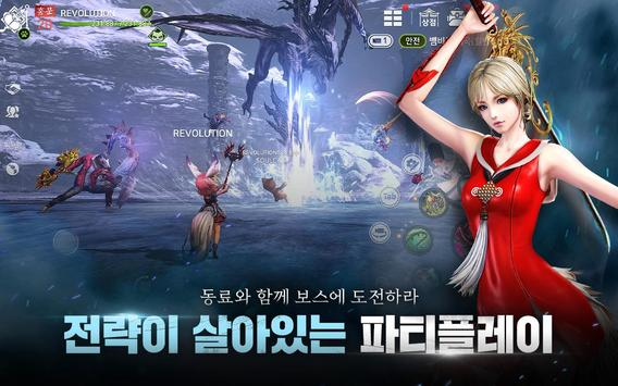 블레이드&소울 레볼루션 screenshot 20