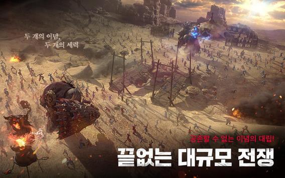 블레이드&소울 레볼루션 screenshot 11