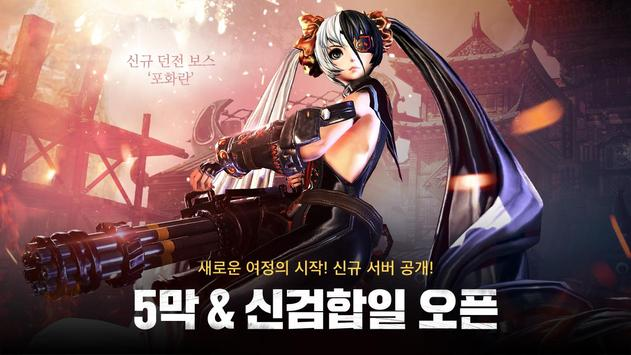 blade and soul revolution apk free download