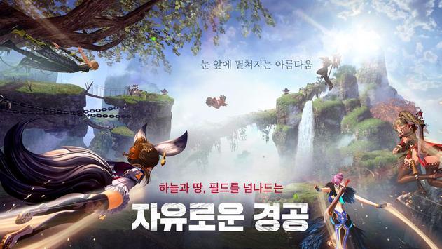 블레이드&소울 레볼루션 screenshot 2