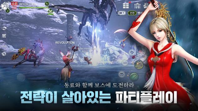 블레이드&소울 레볼루션 screenshot 4