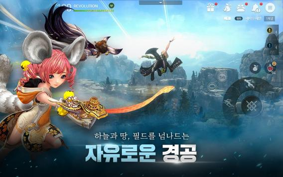 블레이드&소울 레볼루션 screenshot 9