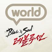 블레이드&소울 레볼루션 World-icoon