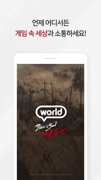 블레이드&소울 레볼루션 World-poster