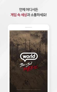 블레이드&소울 레볼루션 World screenshot 5