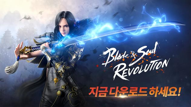 Blade&Soul: Revolution 포스터