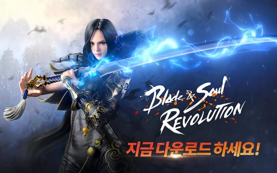 Blade&Soul: Revolution 스크린샷 7