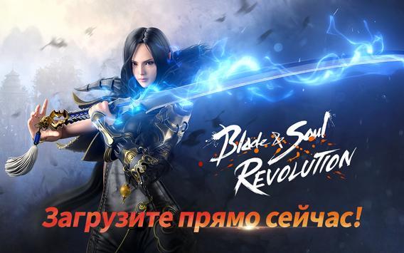 Blade&Soul: Revolution скриншот 12