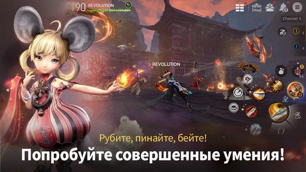 Blade&Soul: Revolution скриншот 3