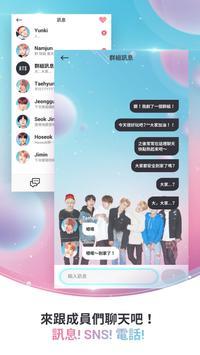 BTS WORLD 截圖 7